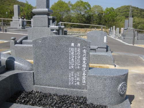 古川家デザイン墓石3.JPGのサムネール画像