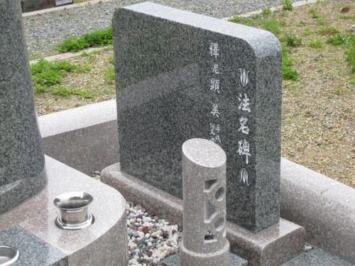 墓石大賞受賞作品3.JPGのサムネール画像