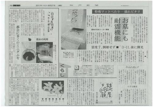 神戸新聞に取材記事掲載(8/27)/弊社の墓石地震対策「お墓にも耐震機能」
