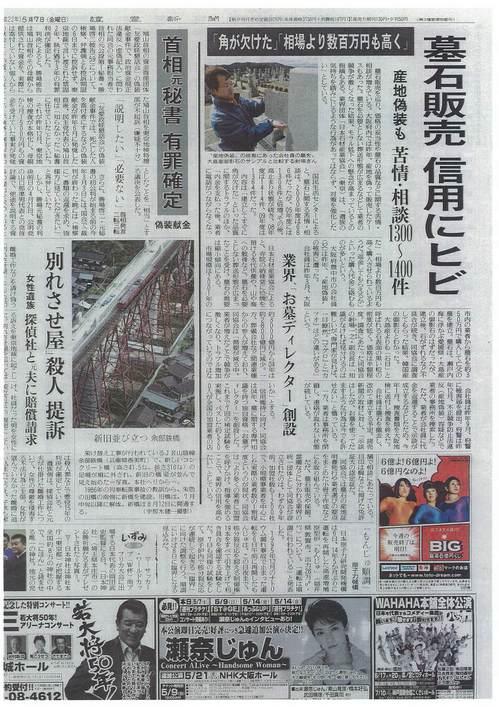 神戸・兵庫の良いお墓づくりは、良い石材店選びから(9)悪質な業者に要注意!