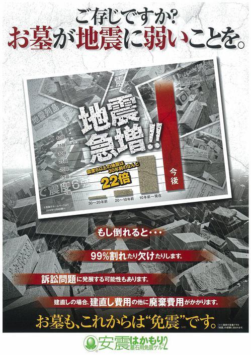地震で隣のお墓が倒れ、自分のお墓が傷ついた③東日本大震災の場合はどうなるの?