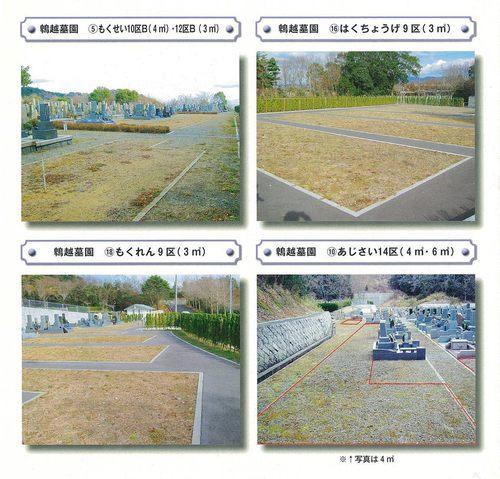 平成24年度/神戸市立「鵯越墓園」「西神墓園」申し込み受付開始