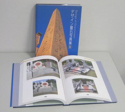 「デザイン墓石写真集Ⅱ」.JPGのサムネール画像