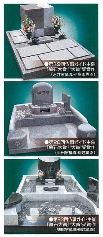 「墓石大賞」受賞3度の実績.jpgのサムネール画像