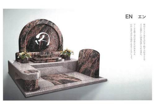 兵庫県内独占販売・デザイナーズブランド墓石「カーサ メモリア」ラインナップ/EN エン