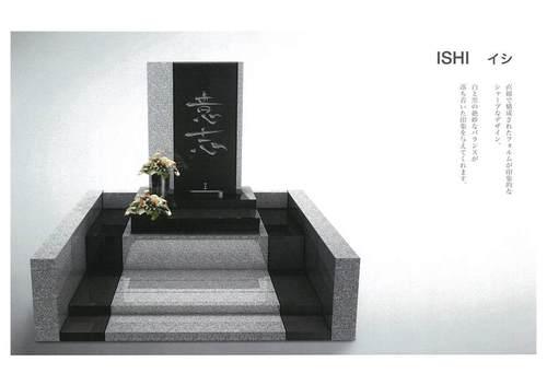 カーサメモリア・ISHI-2.jpgのサムネール画像