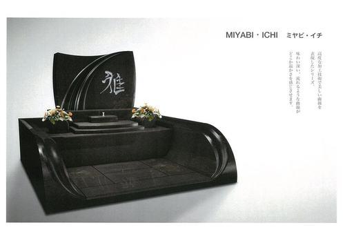 兵庫県内独占販売・デザイナーズブランド墓石「カーサ メモリア」ラインナップ/MIYABI・ICHI ミヤビ・イチ