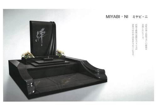 兵庫県内独占販売・デザイナーズブランド墓石「カーサ メモリア」ラインナップ/MIYABI・NI ミヤビ・ニ