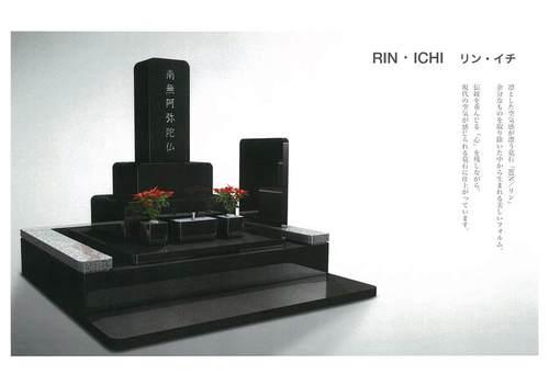 兵庫県内独占販売・デザイナーズブランド墓石「カーサ メモリア」ラインナップ/RIN・ICHI リン・イチ