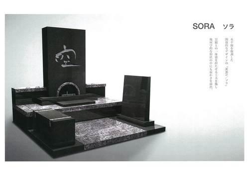 兵庫県内独占販売・デザイナーズブランド墓石「カーサ メモリア」ラインナップ/SORA ソラ