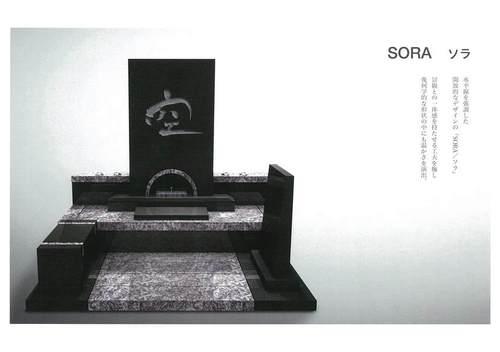 カーサメモリア・SORA-2.jpgのサムネール画像