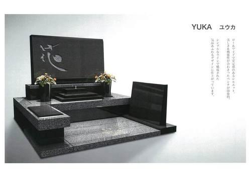 兵庫県内独占販売・デザイナーズブランド墓石「カーサ メモリア」ラインナップ/YUKA ユウカ