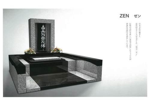 兵庫県内独占販売・デザイナーズブランド墓石「カーサ メモリア」ラインナップ/ZEN ゼン