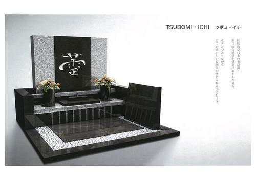 兵庫県内独占販売・デザイナーズブランド墓石「カーサ メモリア」ラインナップ/TSUBOMI・ICHI ツボミ・イチ