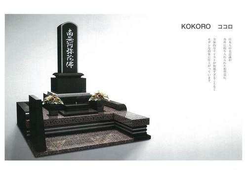 兵庫県内独占販売・デザイナーズブランド墓石「カーサ メモリア」ラインナップ/KOKORO ココロ