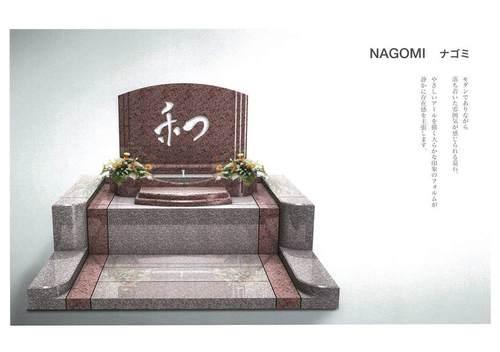 カーサメモリア・NAGOMI-2.jpgのサムネール画像