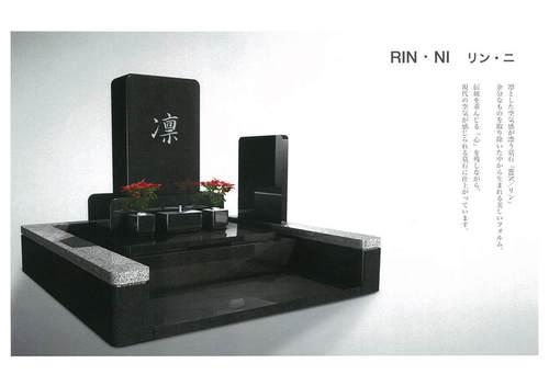 兵庫県内独占販売・デザイナーズブランド墓石「カーサ メモリア」ラインナップ/RIN・NI リン・ニ