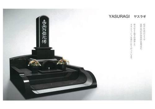 兵庫県内独占販売・デザイナーズブランド墓石「カーサ メモリア」ラインナップ/YASURAGI ヤスラギ