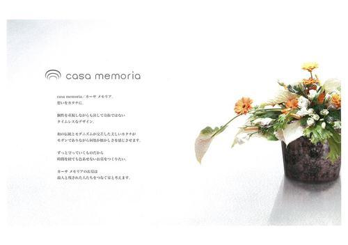 兵庫県内独占販売・デザイナーズブランド墓石「カーサ メモリア」のデザイン墓石