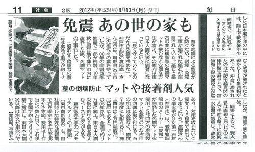 毎日新聞(2012年8月13日・夕刊)に当社の墓石免震施工技術が取材掲載!