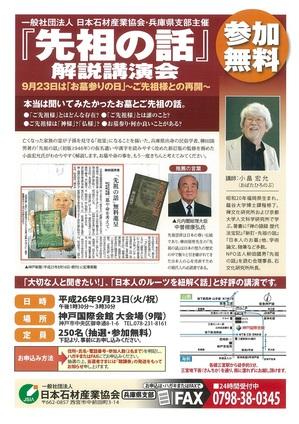『先祖の話』解説講演会/平成26年9月23日(参加無料)
