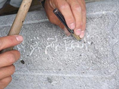 お墓には当たり外れがある?(8)文字の当たり外れ(神戸・兵庫の墓石編)