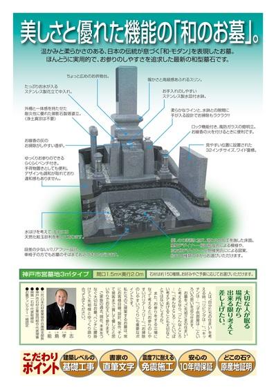 満足できる神戸のお墓・墓石とは?(3)墓参者の立場も考えているか?