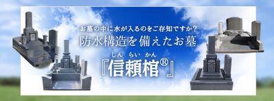納骨室に絶対雨水が入らないお墓「信頼棺®」ってどんな墓石?(5・最終話)「信頼棺®」の価格・値段は?