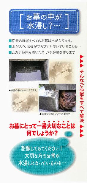 2,500万円で買った家の寝室が雨漏り!?日本中のほとんどのお墓はこんな感じです…