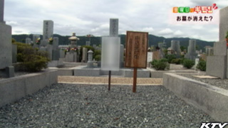 「お墓が突然消えた?」スーパーニュースアンカー『金曜日のギモン!?』に出演!