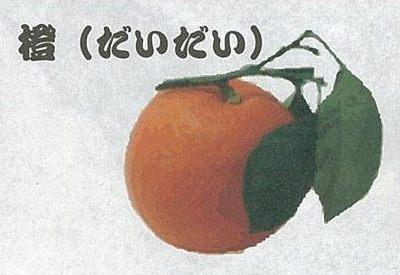 橙(だいだい).jpg