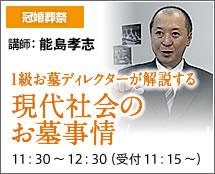 神戸新聞「マイベストプロ神戸」主催無料セミナー/現代社会のお墓事情