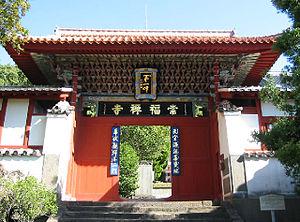 お墓と宗旨・宗派⑬黄檗宗/万福寺(京都府宇治市)