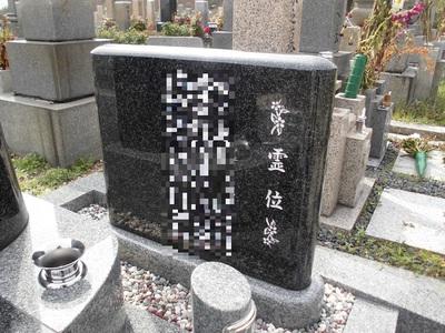 20.霊標(墓誌).jpg