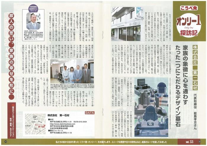 2007年(平成19年)6月 「あさひGreen Family」取材掲載
