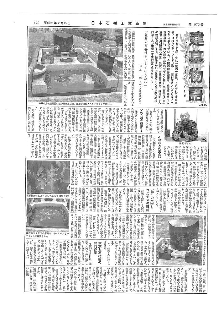2013年(平成25年)2月25日 日本石材工業新聞「建墓物語」取材掲載