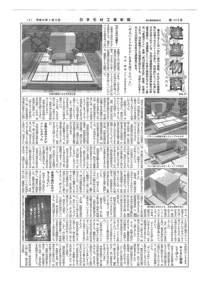 2013年(平成25年)4月15日 日本石材工業新聞「建墓物語」取材掲載