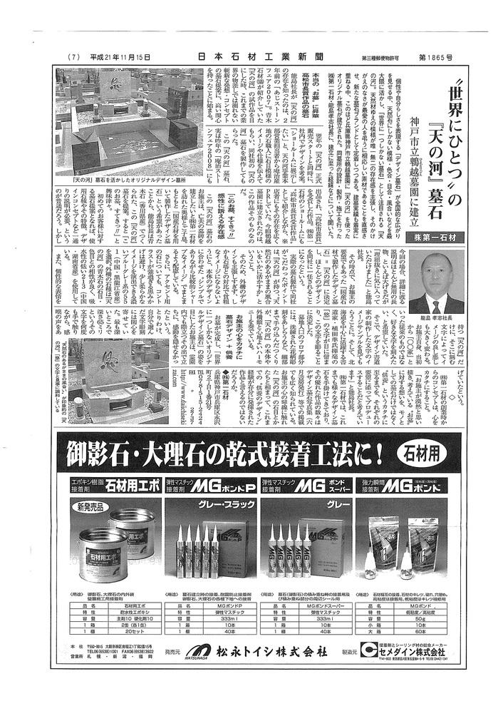 2009年(平成21年)11月15日 日本石材工業新聞「世界に一つの墓石」取材掲載