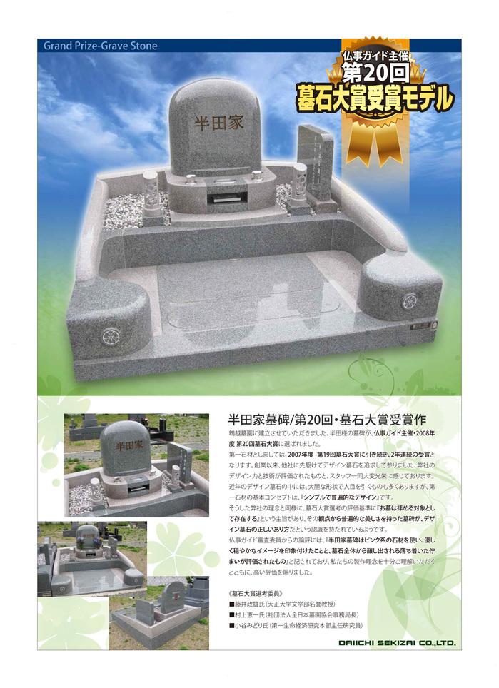 2008年(平成20年)9月 「第20回墓石大賞」受賞
