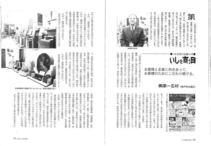 """2008年(平成20年)3月 月刊「石材」""""石を商う目""""取材掲載"""