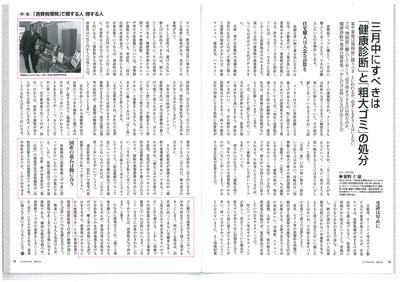 2014年(平成26年)3月 ビジネス情報誌「リベラルタイム」取材掲載
