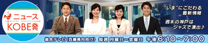 2014年(平成26年)3月25日 NHKテレビ「ニュースKOBE発」出演