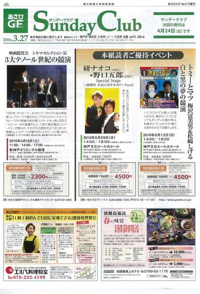 2016年(平成28年)3月 「Sunday Club」に取材掲載