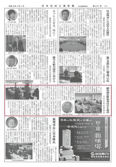 2016年(平成28年)6月 顧客満足推進委員会を新設/日本石材産業協会