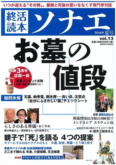 2016年(平成28年)7月 終活読本「ソナエ」に取材掲載
