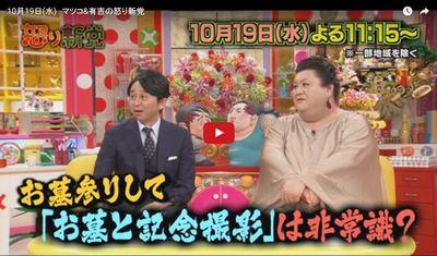 2016年(平成28年)10月19日(水)/テレビ朝日「マツコ&有吉の怒り新党」番組内監修
