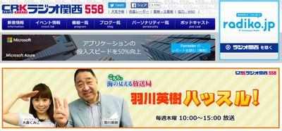 2016年(平成28年)12月29日/ラジオ関西「羽川英樹ハッスル!」に出演!