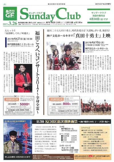 2017年(平成29年)3月/ 「Sunday Club」№329に取材掲載