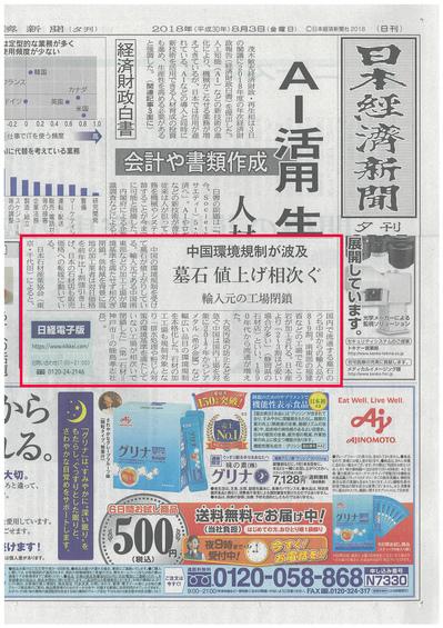 2018年(平成29年)8月3日/「日本経済新聞」(夕刊)に取材掲載