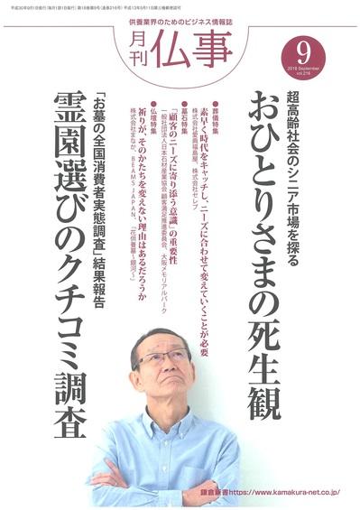 これから必要なのは、「この人に、お墓づくりを託したい」と思ってもらえるファンづくり/「月刊仏事」2018年9月号に取材掲載!
